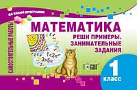 Самостоятельные работы МАТЕМАТИКА 1 КЛАСС. Реши примеры. Занимательные задания рус. (по новой программе)