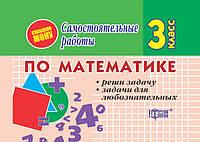 Самостійні роботи. Математика 3 клас. Виріши задачу Задачі для допитливих (рус.)