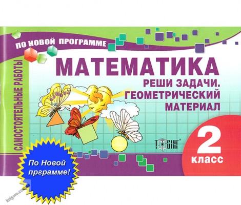 Самостоятельные работы.  МАТЕМАТИКА 2 класс. Реши задачи. Геометрический материал (по новой программе) рус