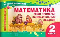 Самостоятельные работы. МАТЕМАТИКА 2 класс Реши примеры. Занимательные задания рус. (по новой программе)