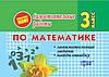 Самостійні роботи. Математика 3 клас. Цікаві завдання. Знайди помилку рос.