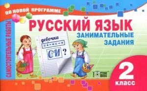 Самостоятельные работы. Русский язык 2 класс Занимательные задания (по новой программе)