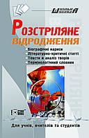 Школьная полка. Расстрелянное возрождение: Школьная литература XIX-ХХ.