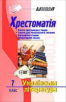 Шкільна шухляда. Хрестоматія 7 клас Українська література
