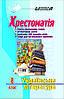 Шкільна шухляда. Хрестоматія 8 клас. Українська література