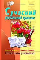 Шкільна шухляда. Сучасний український правопис