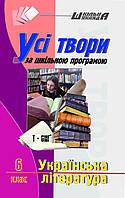 Шкільна шухляда. Усі твори за шкільною програмою .Українська література 6 клас.