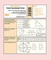 Мини-учебник. Тригонометрия