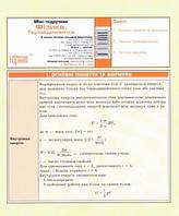 Мини-учебник Физика.Термодинамика