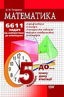 За 5 хвилин до іспиту ... Математика. 6611задач від найпростіших до олімпіадних (укр.)