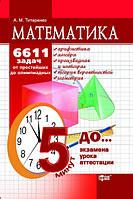 За 5 хвилин до іспиту ... Математіка.6611 задач від найпростіших до олімпіадних (рус.)