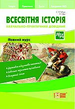 НПД Всемирная история Научно-практический справочник. Полный курс