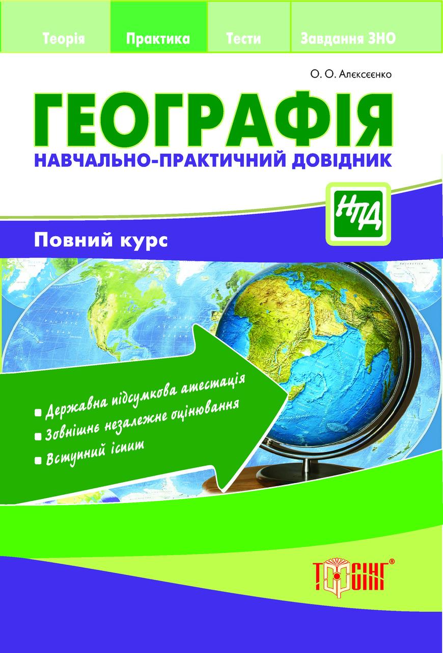 НПД География. Научно-практический справочник. Полный курс