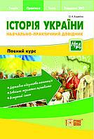 НПД Історія України. Науково-практичний довідник. Повний курс