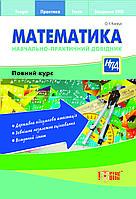 НПД Математика научно-практический справочник полный курс