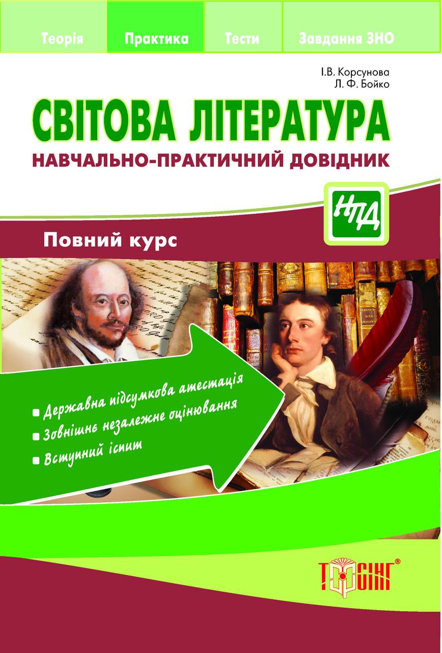 НПД Мировая литература. Научно-практический справочник. Полный курс