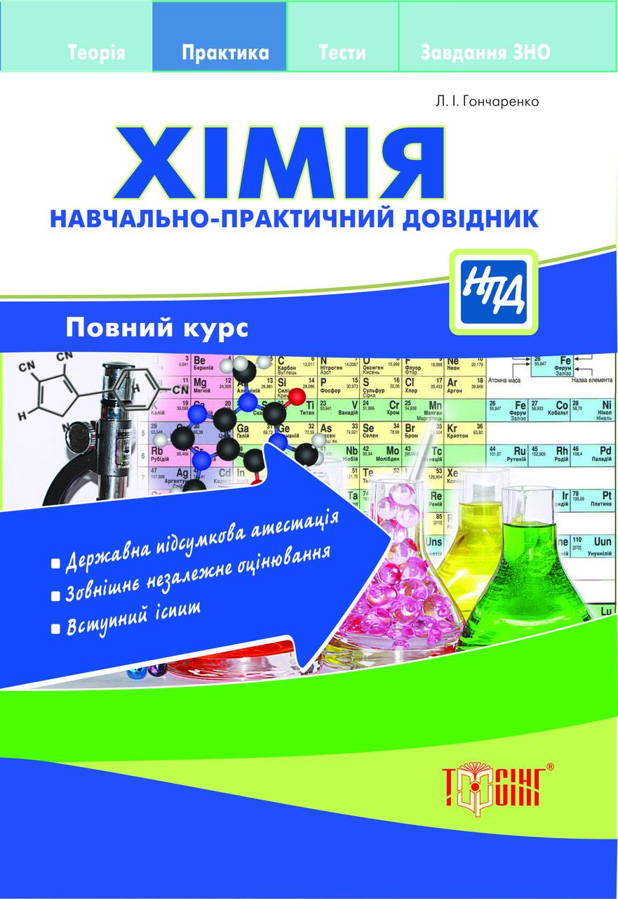 НПД Химия Научно-практический справочник. Полный курс
