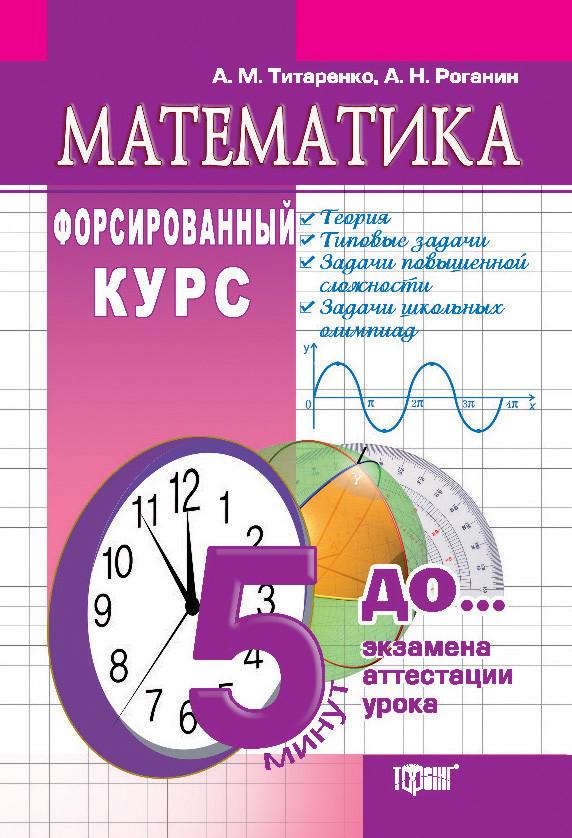 За 5 хвилин до іспиту ... Математика. Форсований курс (укр.)