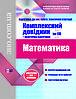 ЗНО.com.ua Математика Комплексний довідник, практична підготовка до ЗНО, іспиту, тематичної атестації