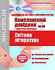 ЗНО.com.ua Світова література Комплексний довідник, практична підготовка до ЗНО, іспиту, тематичної атестації