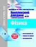 ЗНО.com.ua Фізика Комплексний довідник, практична підготовка до ЗНО, іспиту, тематичної атестації