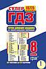 Супер ГДЗ усі ГДЗ-8 (1, 2 том) (за старою програмою)