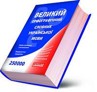 Большой орфографический словарь Украинско языка (250000 слов)