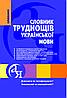 Словари от А до Я. Словарь трудностей украинского языка