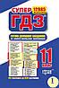 Супер ГДЗ усі ГДЗ-11 (1,2 том)укр