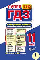 Супер ГДЗ все ГДЗ-11 (1,2 том) укр