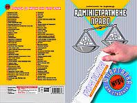 Шпаргалка для студента. Адмiнiстративне право (№ 34)