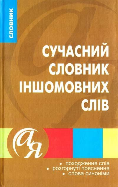 Словари от А до Я. Современный словарь иностранных слов
