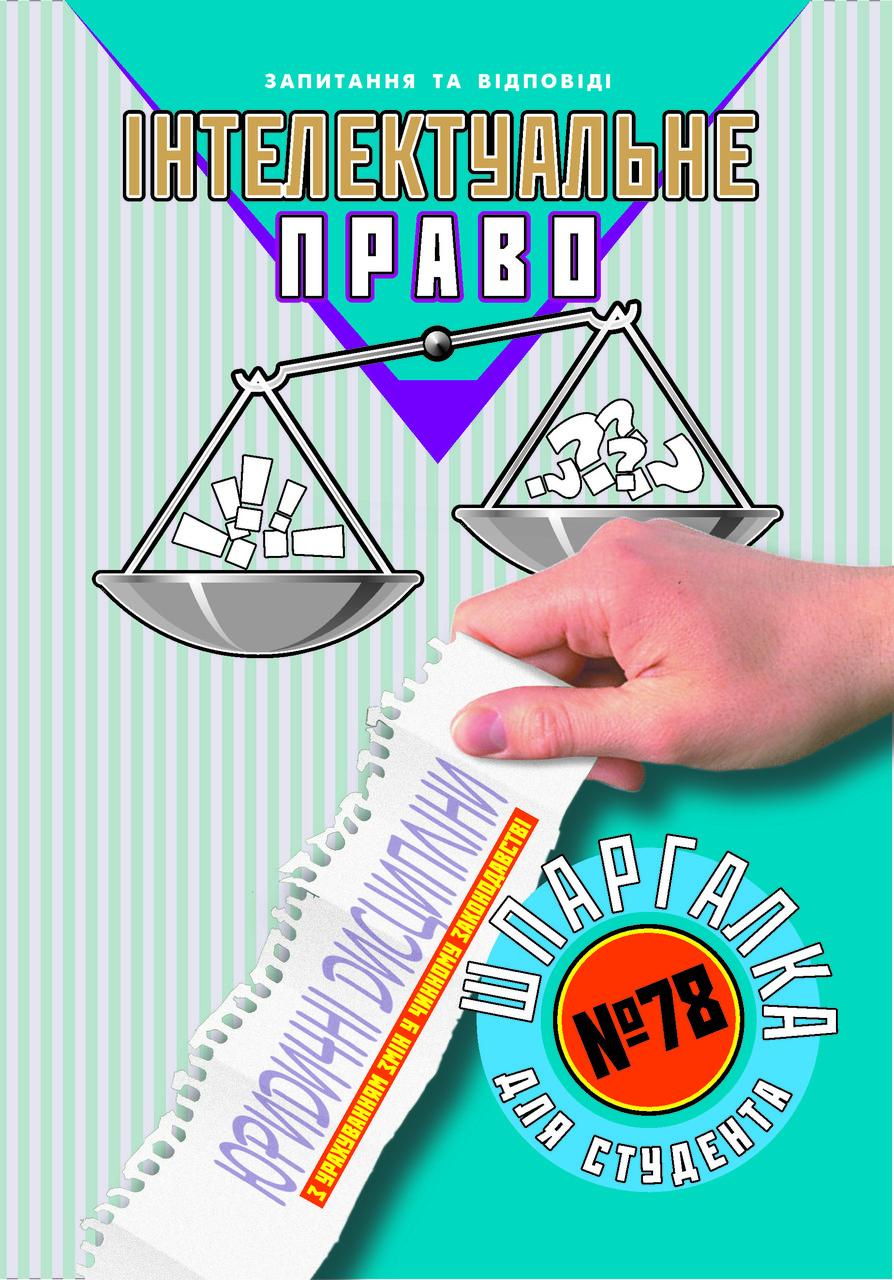 Шпаргалка для студента. Интеллектуальное право (№78)