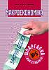 Шпаргалка для студента  Макроэкономика (№5)