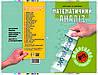 Шпаргалка для студента  Математичний аналіз ( №11)