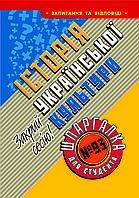 Шпаргалка для студента История украинской культуры (№ 93)