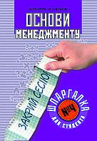 Шпаргалка для студента. Основы менеджменту (№ 4)