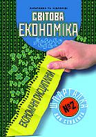 Шпаргалка для студента. Світова економіка. (№2)