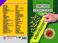 Шпаргалка для студента  Основы менеджменту рос. №4