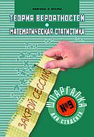Шпаргалка для студента. Теорія імовірнісна. Математична статистика (рус). №9