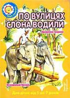 Наше сонечко. По вулицях слона водили. Пізнавальні бесіди. (Для дітей від 5 до 7 років)