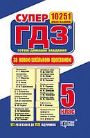 Супер ГДЗ Все ГДЗ-5 клас (укр)