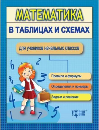 Таблицы и схемы для младшей школы. Математика для учеников начальных классов (рус. яз)