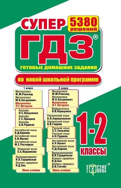 Супер ГДЗ Все ГДЗ 1-2  класс(рус)