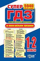 Супер ГДЗ Все ГДЗ 1-2 класс(укр)