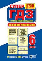 Супер ГДЗ Все ГДЗ-6 класс(укр)