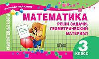 Самостоятельные работы. Математика 3 класс. Реши задачи. Геометрический материал. рус. (по новой программе)