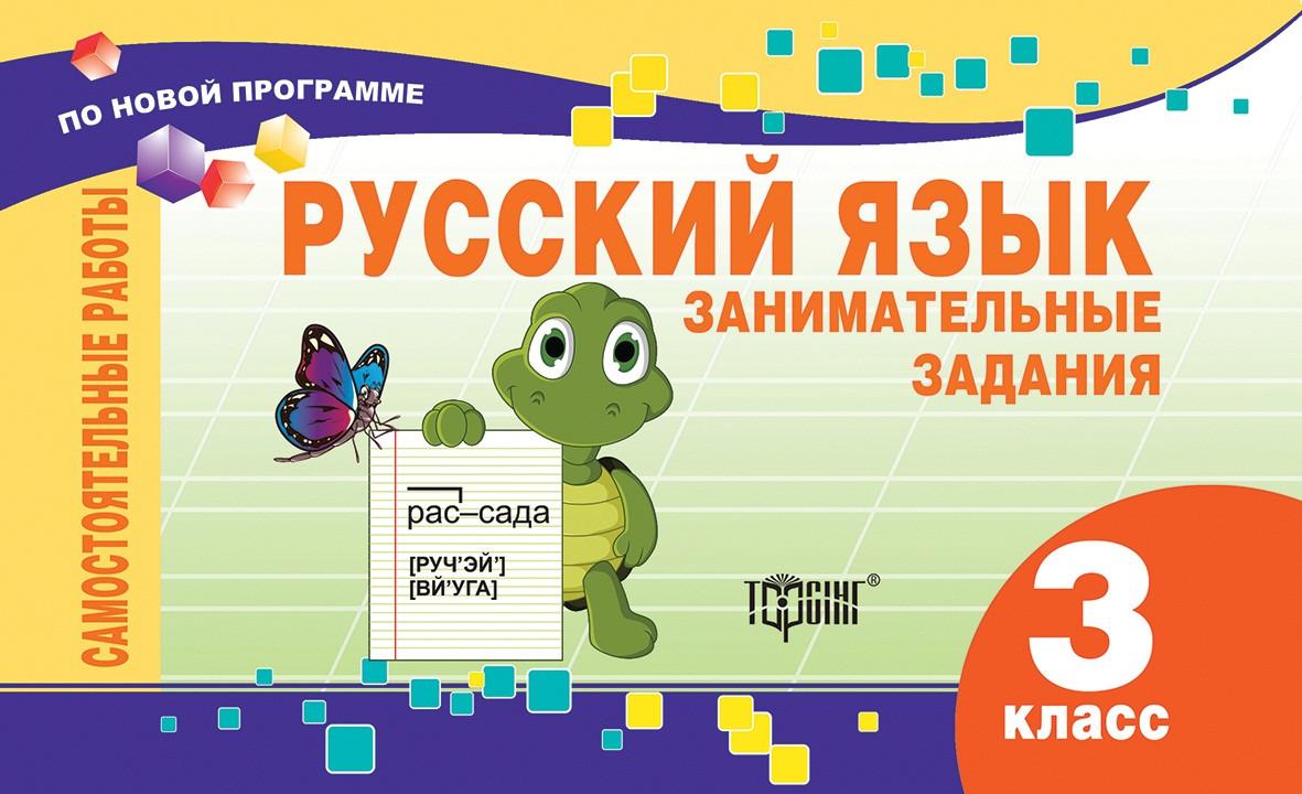Самостоятельные работы. Русский язык 3 класс. Занимательные задания (по новой программе)
