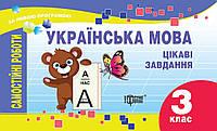 Самостоятельные работы. Украинский язык 3 класс. Интересные задания (по новой программе)