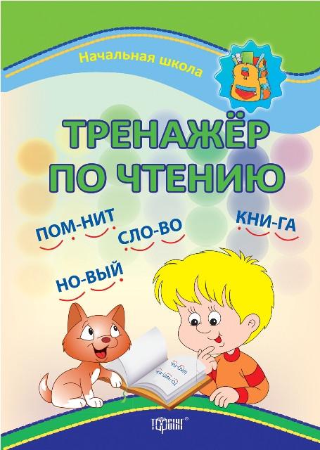 Начальная школа. Тренажер по чтению (рус.)